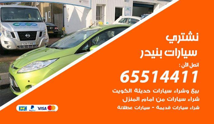 يشترون سيارات بنيدر / 65514411 / نشتري السيارات المستعملة من امام المنزل