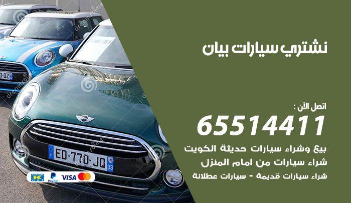 يشترون سيارات بيان / 65514411 / نشتري السيارات المستعملة من امام المنزل