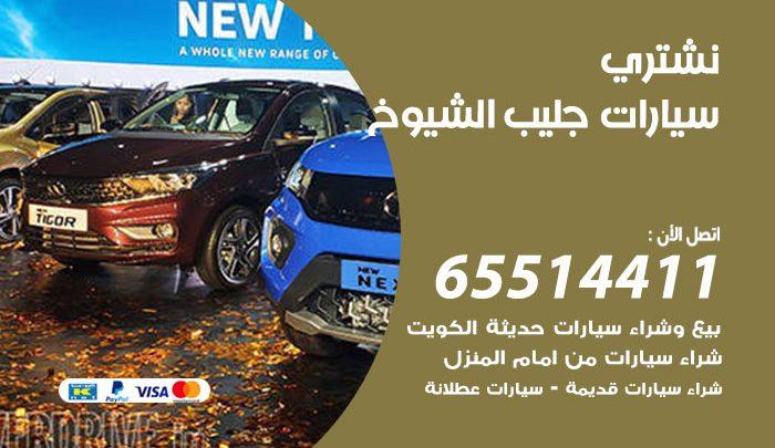 يشترون سيارات جليب الشيوخ / 65514411 / نشتري السيارات المستعملة من امام المنزل