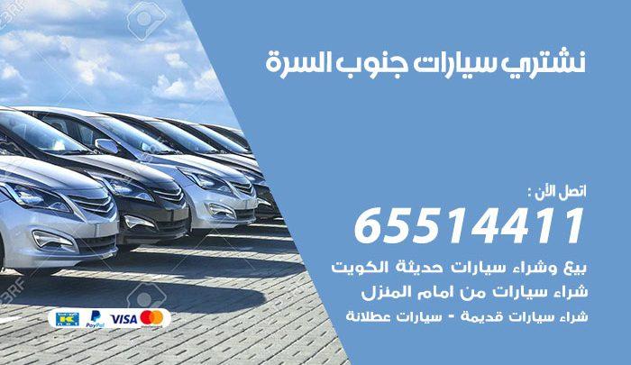 يشترون سيارات جنوب السرة / 65514411 / نشتري السيارات المستعملة من امام المنزل