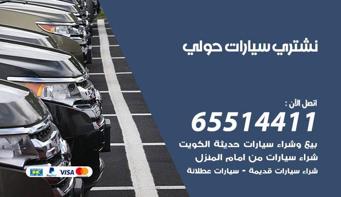 يشترون سيارات حولي / 65514411 / نشتري السيارات المستعملة من امام المنزل