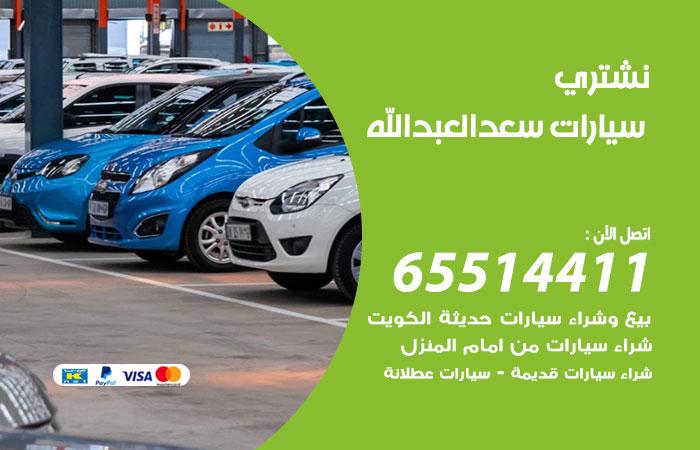 يشترون سيارات سعد العبد الله / 65514411 / نشتري السيارات المستعملة من امام المنزل