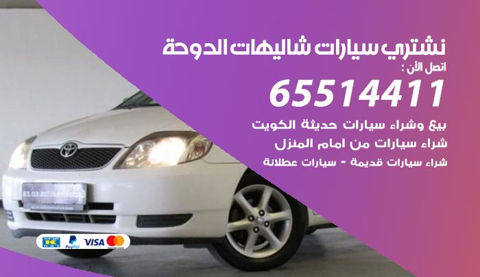 يشترون سيارات شاليهات الدوحة / 65514411 / نشتري السيارات المستعملة من امام المنزل