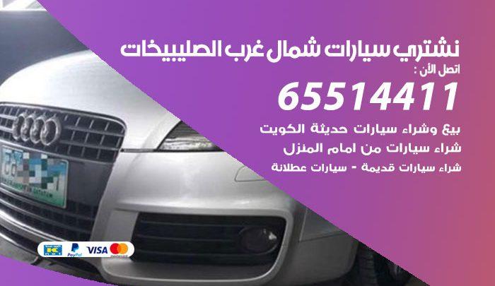 يشترون سيارات شمال غرب الصليبيخات / 65514411 / نشتري السيارات المستعملة من امام المنزل