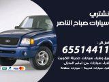 يشترون سيارات صباح الناصر