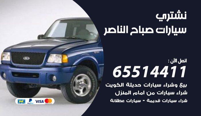 يشترون سيارات صباح الناصر / 65514411 / نشتري السيارات المستعملة من امام المنزل