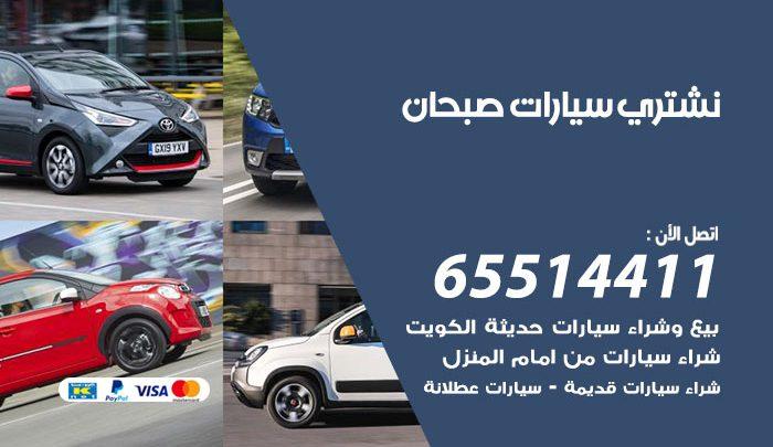 يشترون سيارات صبحان / 65514411 / نشتري السيارات المستعملة من امام المنزل