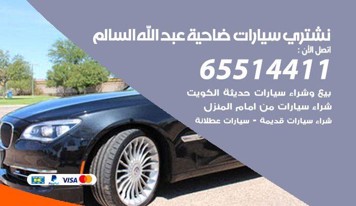 يشترون سيارات ضاحية عبد الله السالم / 65514411 / نشتري السيارات المستعملة من امام المنزل