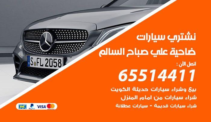 يشترون سيارات صباح السالم / 65514411 / نشتري السيارات المستعملة من امام المنزل
