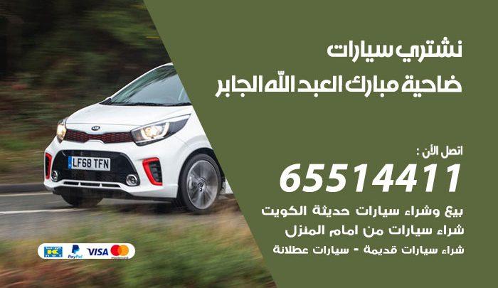 يشترون سيارات ضاحية مبارك العبد الله الجابر / 65514411 / نشتري السيارات المستعملة من امام المنزل