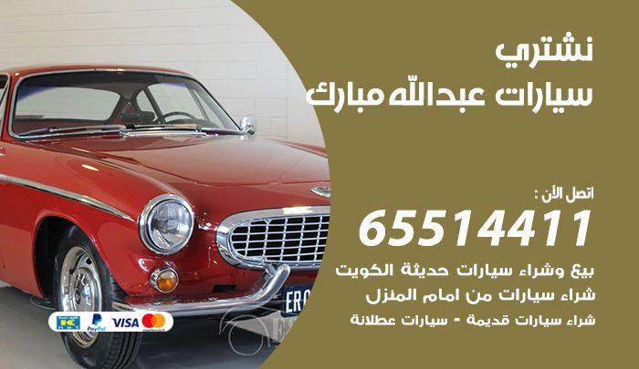 يشترون سيارات عبد الله المبارك / 65514411 / نشتري السيارات المستعملة من امام المنزل