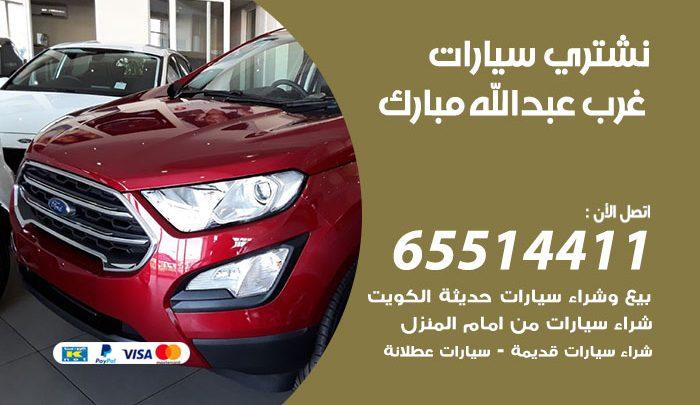 يشترون سيارات غرب عبد الله المبارك / 65514411 / نشتري السيارات المستعملة من امام المنزل