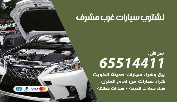يشترون سيارات غرب مشرف / 65514411 / نشتري السيارات المستعملة من امام المنزل