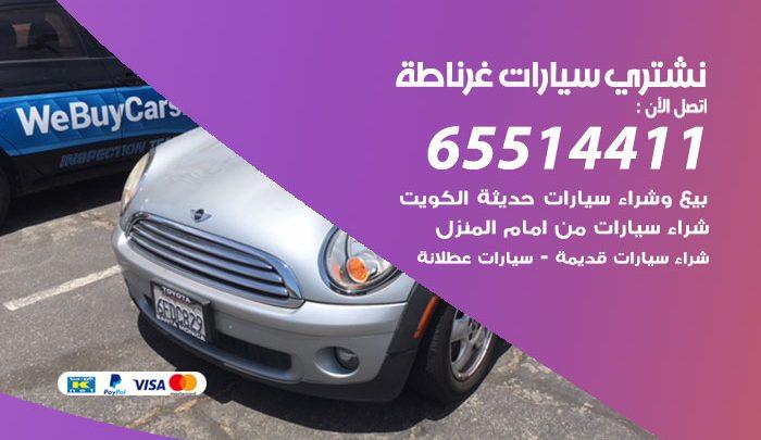 يشترون سيارات غرناطة / 65514411 / نشتري السيارات المستعملة من امام المنزل