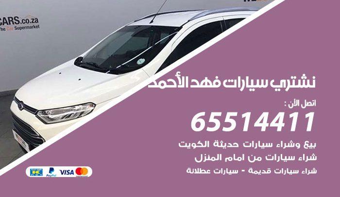 يشترون سيارات فهد الاحمد / 65514411 / نشتري السيارات المستعملة من امام المنزل
