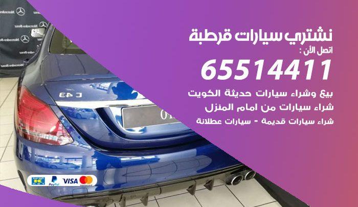 يشترون سيارات قرطبة / 65514411 / نشتري السيارات المستعملة من امام المنزل