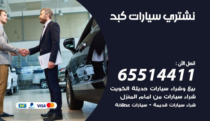 يشترون سيارات كبد / 65514411 / نشتري السيارات المستعملة من امام المنزل