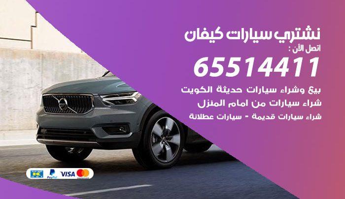 يشترون سيارات كيفان / 65514411 / نشتري السيارات المستعملة من امام المنزل