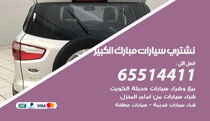يشترون سيارات مبارك الكبير/ 65514411 / نشتري السيارات المستعملة من امام المنزل