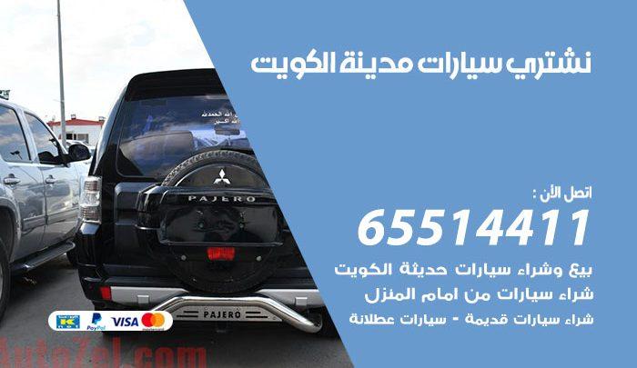 يشترون سيارات مدينة الكويت/ 65514411 / نشتري السيارات المستعملة من امام المنزل