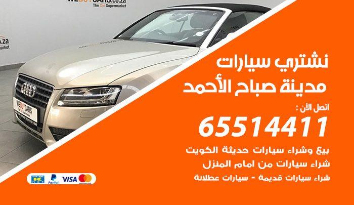 يشترون سيارات مدينة صباح الاحمد / 65514411 / نشتري السيارات المستعملة من امام المنزل