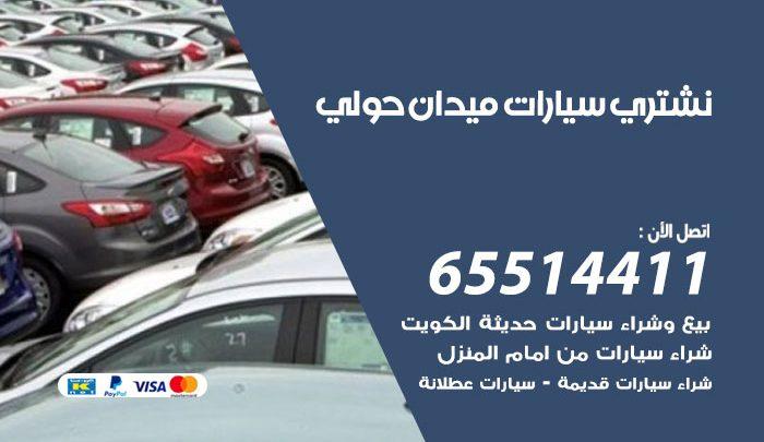 يشترون سيارات ميدان حولي / 65514411 / نشتري السيارات المستعملة من امام المنزل