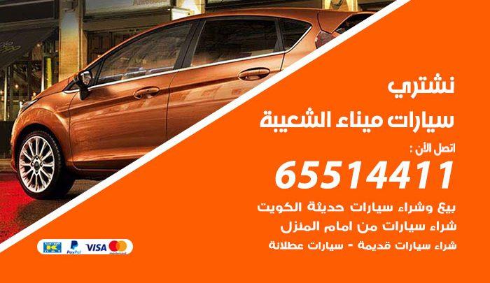 يشترون سيارات ميناء الشعيبة / 65514411 / نشتري السيارات المستعملة من امام المنزل
