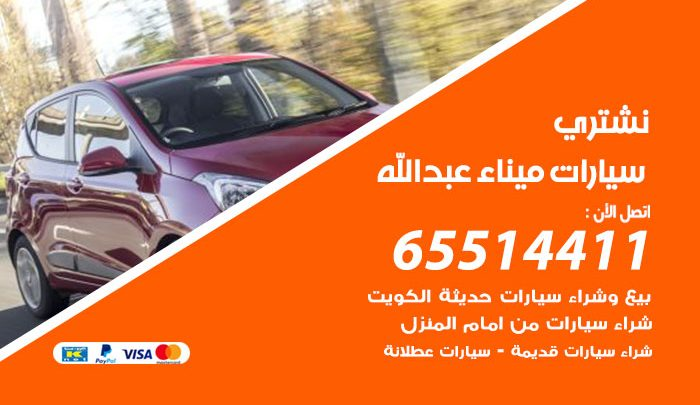 يشترون سيارات ميناء عبد الله / 65514411 / نشتري السيارات المستعملة من امام المنزل