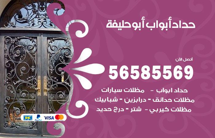 رقم حداد أبواب ابوحليفة / 56585569 / معلم حداد جميع أعمال الحدادة