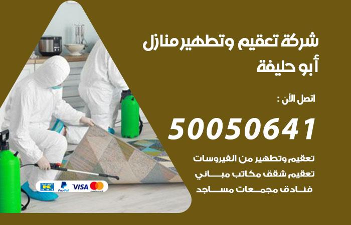 شركة تعقيم وتطهير منازل ابو حليفة / 50050641 / تعقيم منازل من فيروس كورونا