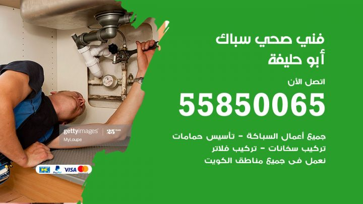 فني سباك صحي ابوحليفة / 55850065 / معلم ادوات صحية