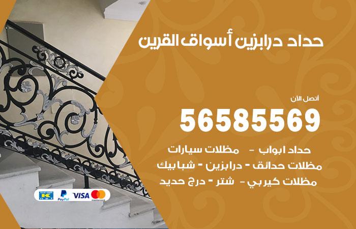 رقم حداد درابزين اسواق القرين / 56585569 / معلم حداد تفصيل وصيانة درابزين حديد