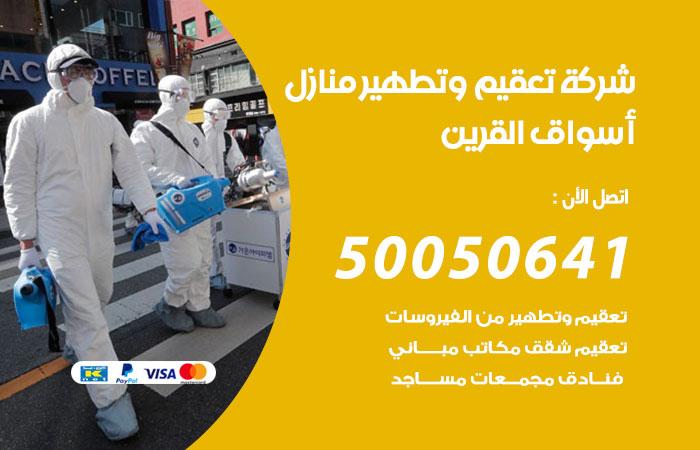 شركة تعقيم وتطهير منازل اسواق القرين / 50050641 / تعقيم منازل من فيروس كورونا