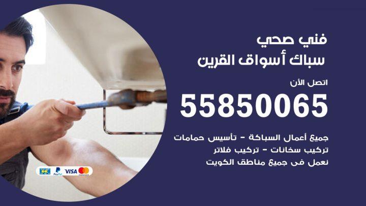 فني سباك صحي اسواق القرين / 55850065 / معلم ادوات صحية