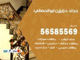 رقم حداد درابزين ابوالحصاني
