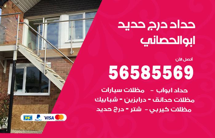 رقم حداد درج حديد ابوالحصاني / 56585569 / فني حداد أبواب درابزين شباك مظلات