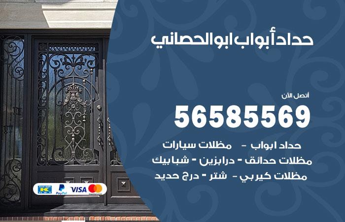 رقم حداد أبواب ابوالحصاني / 56585569 / معلم حداد جميع أعمال الحدادة