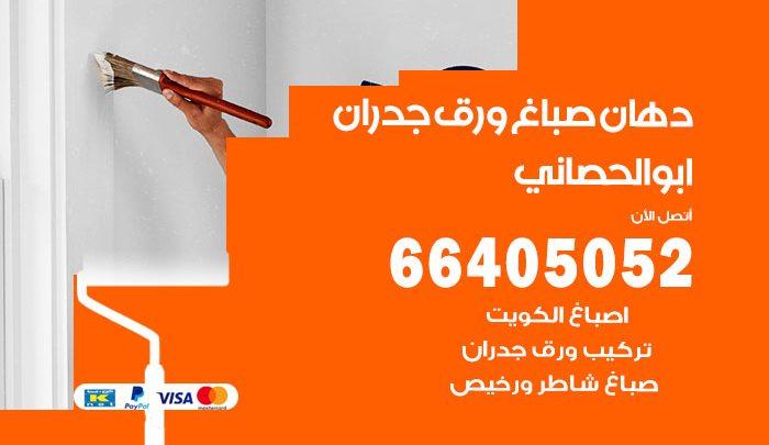 رقم فني صباغ ابوالحصاني / 66405052 /اشطر صباغ رخيص