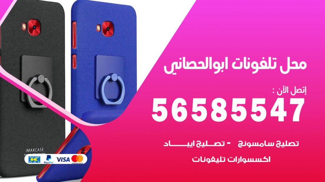رقم محل تلفونات ابو الحصاني / 56585547 / فني تصليح تلفون ايفون سامسونج خدمة منازل