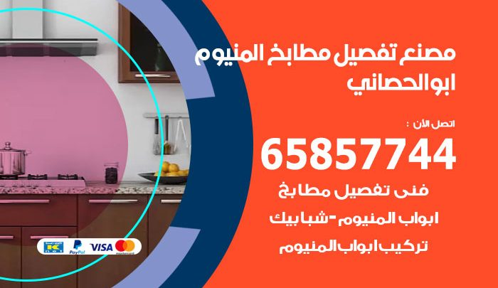 فني تفصيل مطابخ المنيوم ابوالحصاني / 65857744 / مصنع جميع أعمال الالمنيوم