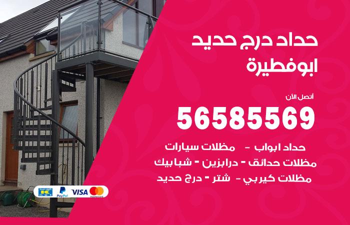 رقم حداد درج حديد ابوفطيرة / 56585569 / فني حداد أبواب درابزين شباك مظلات