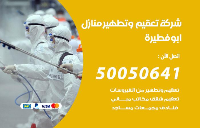 شركة تعقيم وتطهير منازل ابوفطيرة / 50050641 / تعقيم منازل من فيروس كورونا