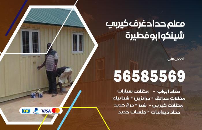 فني حداد غرف كيربي ابوفطيرة / 56585569 / فني حداد غرف شينكو مخازن شبره