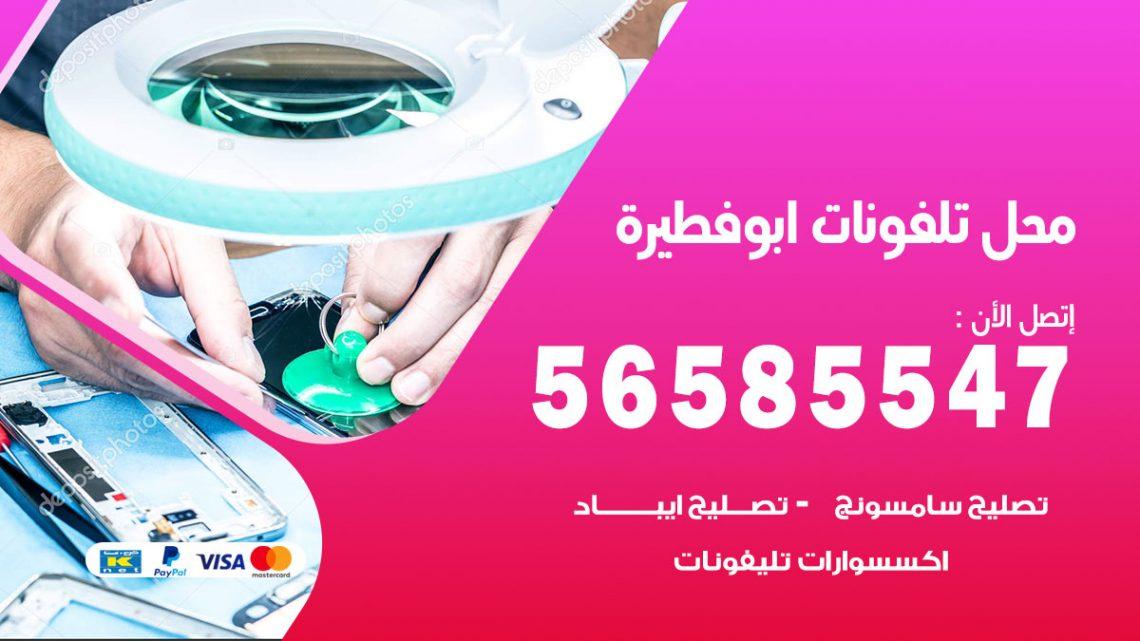 رقم محل تلفونات ابوفطيرة / 56585547 / فني تصليح تلفون ايفون سامسونج خدمة منازل