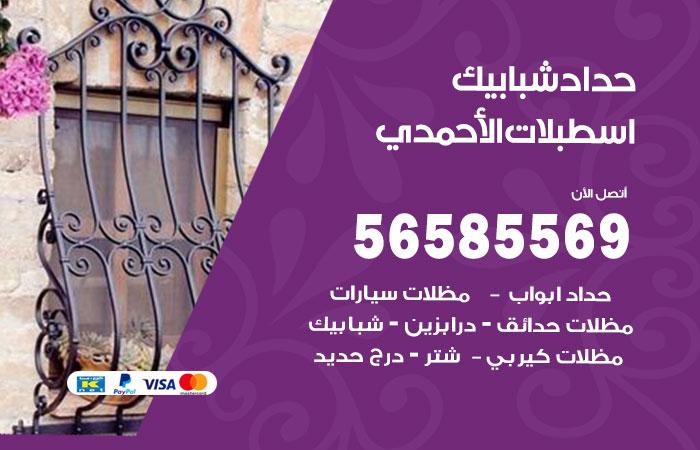 رقم حداد شبابيك اسطبلات الاحمدي / 56585569 / معلم حداد شبابيك أبواب درابزين درج مظلات