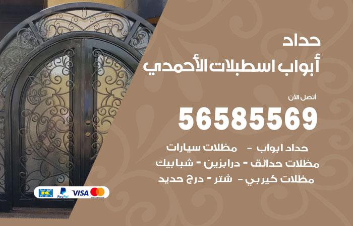 رقم حداد أبواب اسطبلات الاحمدي / 56585569 / معلم حداد جميع أعمال الحدادة