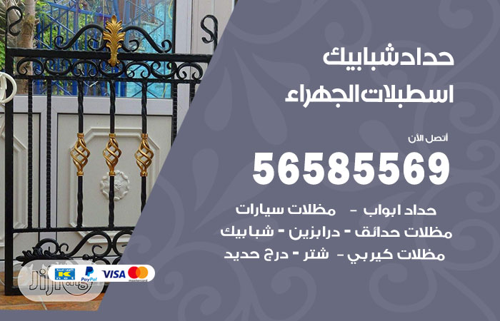 رقم حداد شبابيك اسطبلات الحهراء / 56585569 / معلم حداد شبابيك أبواب درابزين درج مظلات