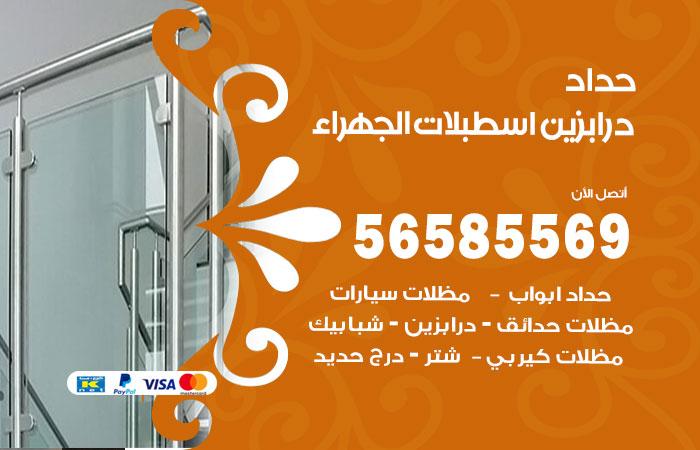 رقم حداد درابزين اسطبلات الجهراء / 56585569 / معلم حداد تفصيل وصيانة درابزين حديد