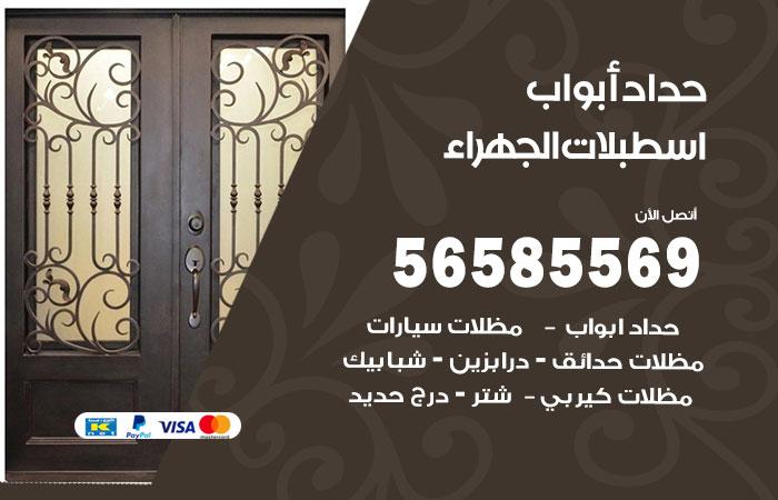 رقم حداد أبواب اسطبلات الجهراء / 56585569 / معلم حداد جميع أعمال الحدادة