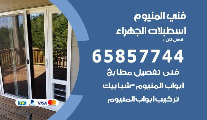 صيانة المنيوم فني محترف اسطبلات الجهراء / 65857744 / تركيب أبواب شبابيك مطابخ المنيوم